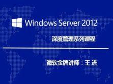 Windows Server 2012 深度管理系列视频教程