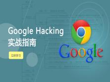《Google Hacking实战指南》陈鑫杰主讲【Web安全渗透系列视频课程】