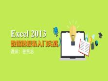 【曾贤志】Excel 2013数据透视表实战入门视频课程