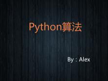 跟Alex学Python之 —算法来了!