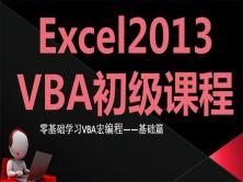 Excel2013 VBA零基础初级篇视频教程