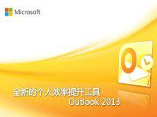 Outlook 2013功能使用演示視頻課程