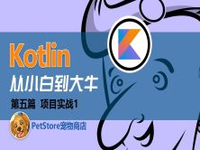 Kotlin从小白到大牛第5篇项目实战1【Kotlin】开发PetStore宠物商店项目