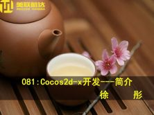 081:Cocos2d-x开发系列视频课程---Cocos2d-x简介