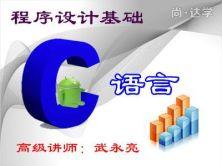 從C語言程序設計到SDL游戲開發視頻教程