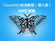 ThinkPHP5标准教程(第八部:PHP扩展篇)(七日成蝶)