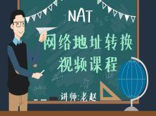 网络地址转换(NAT)视频课程