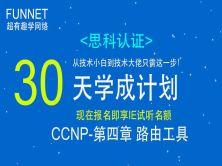 网络工程师速成班 专注网络工程师认证 Cisco CCNP-第四章节 路由工具