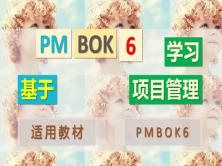 基于PMBOK6学习项目管理-有图文课件