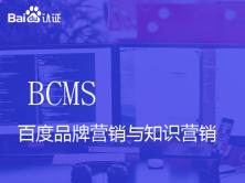 百度基础级认证BCMS视频课程-百度品牌营销与知识营销