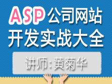 ASP公司网站开发实战大全(含所有源代码)