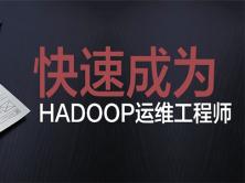 快速成为一名Hadoop运维工程师系列视频课程