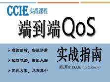 端到端QoS设计实战指南【 课件电脑端下载】