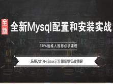 Linux入门学习教程-2019全新Mysql配置和安装实战