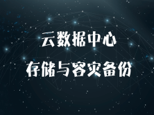 云數據中心系列 視頻課程【存儲與容災備份】(技術精講+規劃設計)