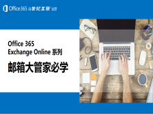 【視頻教程】Office 365 Exchange Online系列之郵箱大管家必學視頻課程