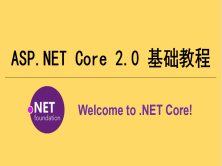 ASP.NET Core2.0基础视频教程