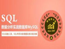 SQL数据分析实战数据库MySQL系列视频课程