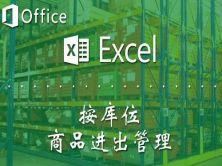 跟网管学EXCEL之按库位商品进出管理模板的制作使用教程