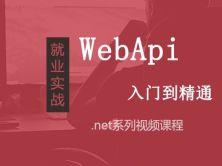 WebApi入門到精通視頻課程