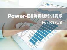 Power-BI免费版培训视频课程