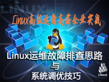 Linux運維故障排查思路與系統調優技巧視頻課程