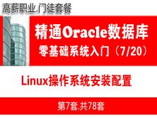 Linux操作系统安装配置_Oracle数据库入门必备系列视频教程07