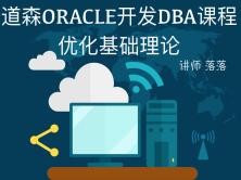 道森ORACLE开发DBA优化实战课程之优化基础理论视频教程