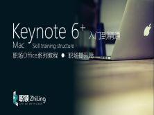 Keynote6 Mac版PPT入门到精通视频教程