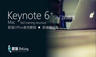 Keynote6 Mac版PPT入門到精通視頻教程