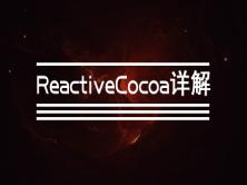 iOS培训真人授课在线自学习ReactiveCocoa详解直播视频教程