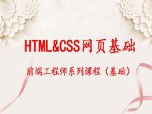 HTML&CSS網頁制作,免費【楊勝強老師-前端系列課程】