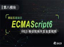 ES6(知识点+案例)全套视频教程[项目实战]