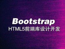 Bootstrap(HTML5前端庫設計開發)視頻課程