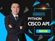 乾颐盾系列之Python Cisco API视频课程讲解-讲师现任明教教主秦柯