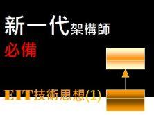 新一代架构师_EIT技术思想(1)