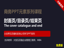 【司马懿】商务PPT设计进阶元素篇11【封面目录结束页】免费版