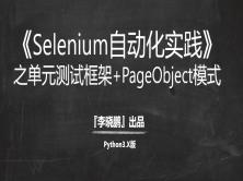 Selenium自动化实践系列『2』之单元测试框架+PageObject模式视频
