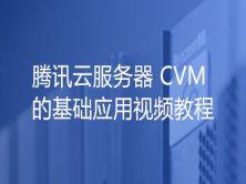 腾讯云服务器 CVM 的基础应用视频教程