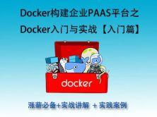 【跟趙班長學雲計算】Docker構建企業PAAS平台之-Docker入門與企業實踐【入門篇】