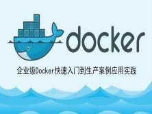 企业级Docker快速入门到生产案例应用实践视频教程