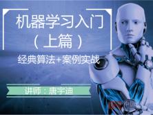 【2019新版更新】人工智能-機器學習實戰視頻課程( 上篇)