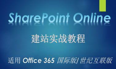 SharePoint Online 建站实战视频教程(下)