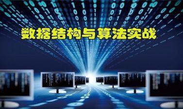 數據結構和算法 JAVA版