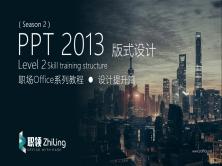 PPT2013 企业级版式设计视频课程(第二季)