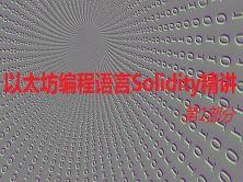 以太坊编程语言Solidity精讲视频课程(第1部分)