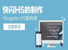 Mugeda(木疙瘩)H5案例课—快闪制作