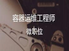 Docker基础【微职位】