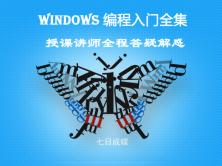 Windows编程基础(第四章)-线程篇(下)(七日成蝶)