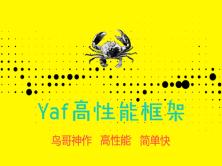 Yaf高性能框架开发视频教程